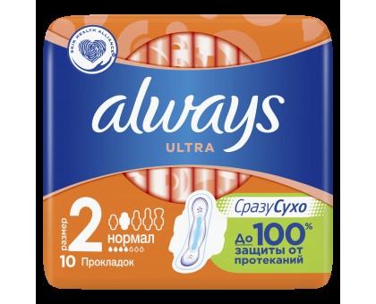 Прокладки Always Ultra 10 шт Normal Plus с крылышками