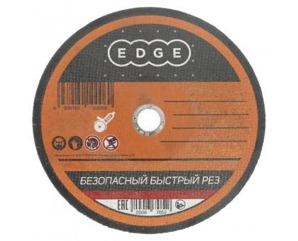 Диск отрезной по металлу PATRIOT 230х1,6х22,2