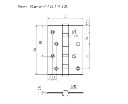 "Петля унив. сталь 4""-4ВВ FHP-ECO РВ (лат.покр.) 100х70х2,5мм"