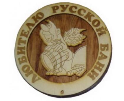 Медаль из дерева Любителю русской бани М-ЛРБ