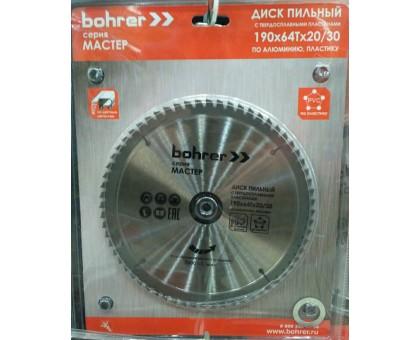 Диск пильный по алюминию/пластику Bohrer Мастер 190x30/20 мм, 64Т зуба