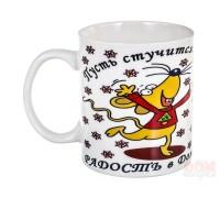 """Кружка 350мл """"Радость"""" 170-08044"""