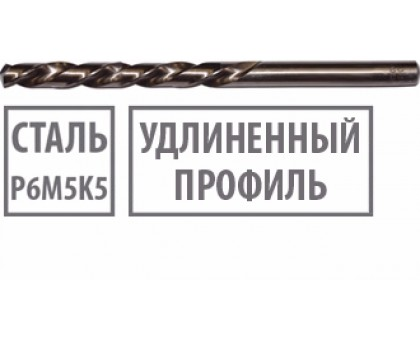 Сверло по металлу удлинённое 3,5 х 112мм цилиндрический хвостовик Р6М5К5