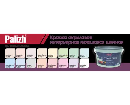 Краска акриловая интерьерная моющаяся Palizh №313 розмарин 3,7кг