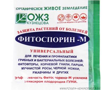 ФИТОСПОРИН-М 10г /порошок/