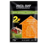 Средство для дачного туалета ИНТА-ВИР 75г