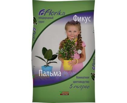 Почвогрунт Фикус-пальма 5,0л Флорика купить
