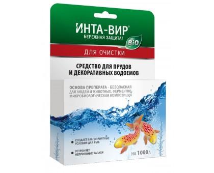 Очиститель прудов и искуственных водоемов 25г ИНТА-ВИР купить